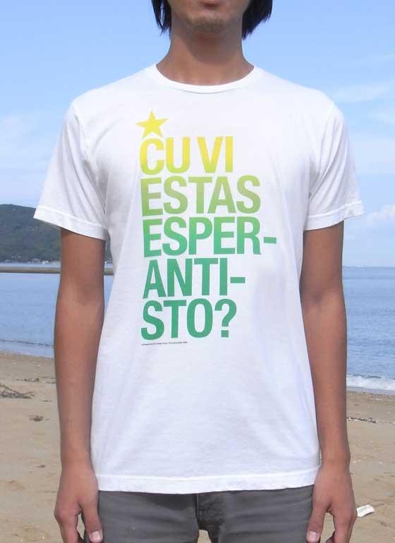 EJ-04-004-Esperantisto-T-White---Body-Shot